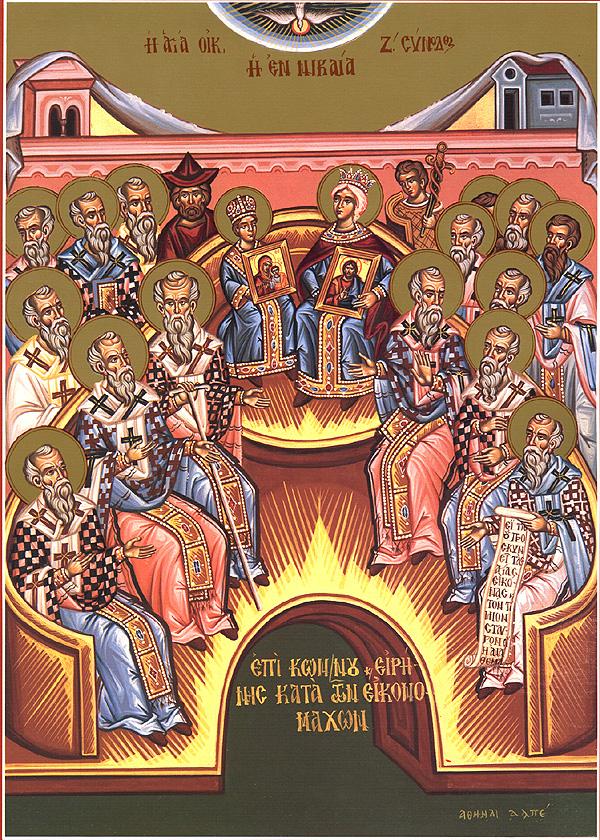 Μνήμη Ζ' Οἰκουμενικῆς Συνόδου